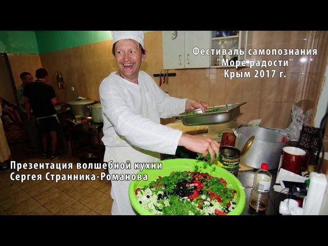 Презентация волшебной кухни Сергея Странника - Романова. Фестиваль самопознания - Море Радости.