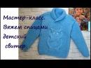 Мастер класс Вяжем спицами детский свитер Подробный мк