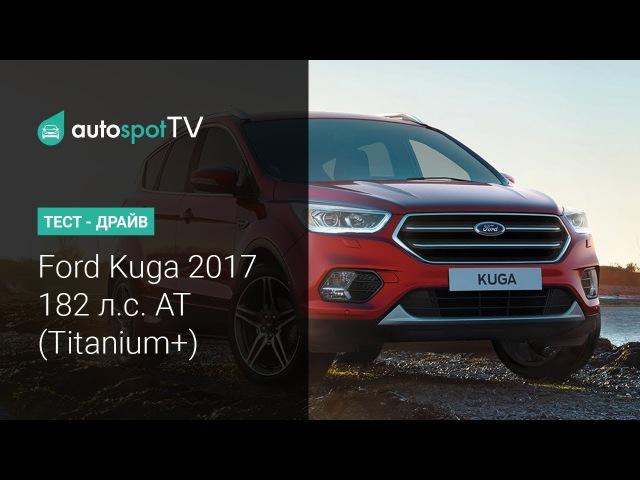 Тест-драйв: новый Ford KUGA 2017. 2.0 AT Комплектация Titanium