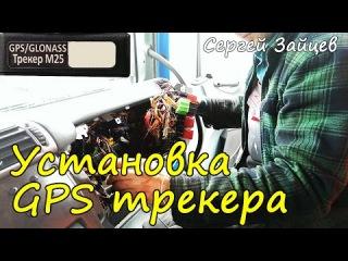 Монтаж gps трекера на автомобиль своими руками