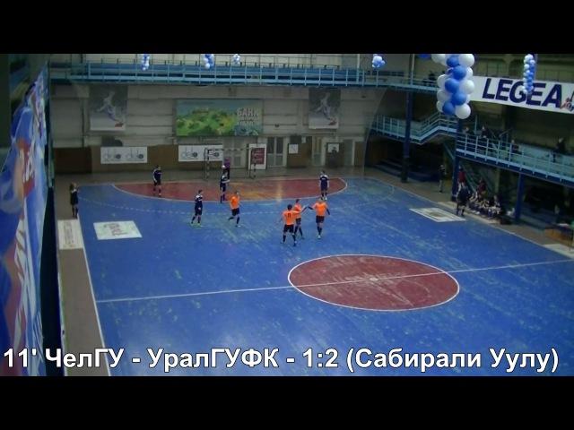 2017.02.13 ЧелГУ - УралГУФК - 4:3 (Чемпионат Южного Урала)