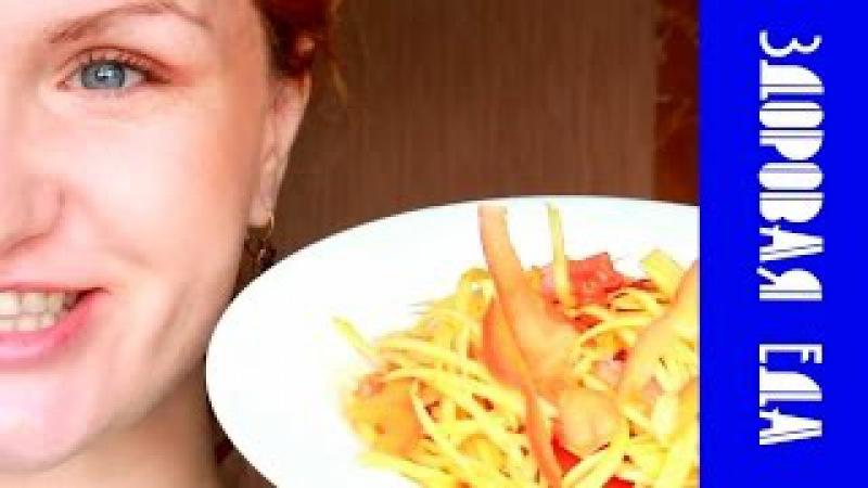 Салат из корня сельдерея ★ Здоровая Еда ★ Ирина Кузьмина