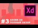 Полный обзор программы Adobe XD