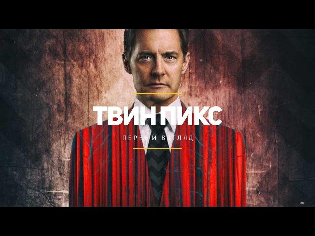 Твин Пикс 2017 1 сезон Первый взгляд