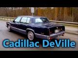 Cadillac DeVille 1991 - как довести SRT до истерики