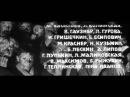 Республика ШКИД / Песня беспризорника / По приютам я с детства скитался / Титры