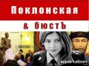 Песенка о бюсте Поклонской Саблич Поклонская бюст Николай II