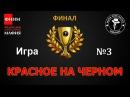 Красное на Черном | 20.08.2017 (Финал. Игра №3)