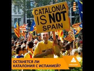 Останется ли Каталония с Испанией