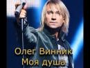 Концерт Олега Винника 2017 ПОЛНАЯ ВЕРСИЯ
