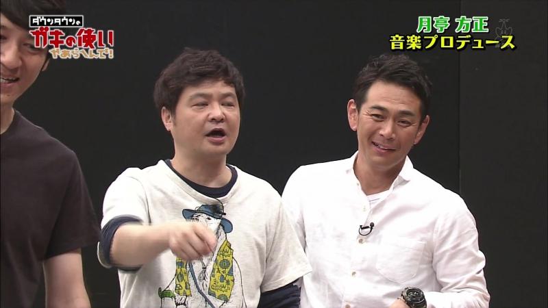 Gaki no Tsukai 1360 2017 06 18 Tsukitei Hosei Produce 6 月亭 方正 音楽プロデュース VI