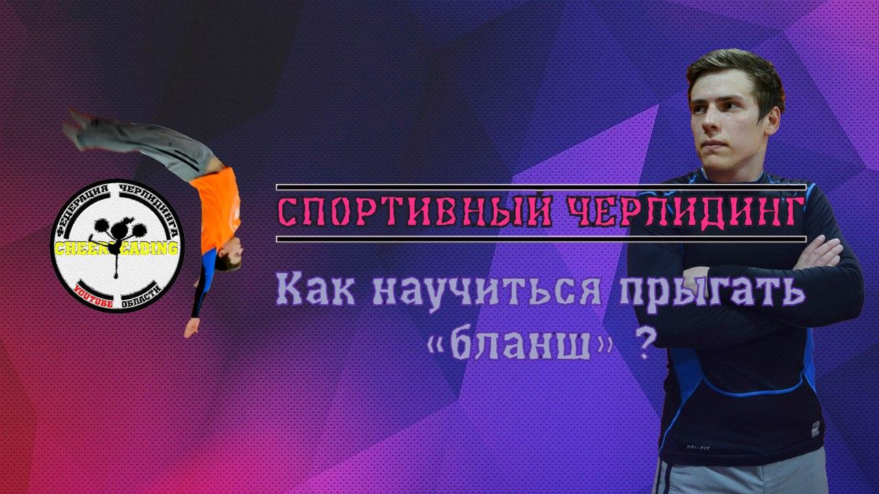 Афиша Тюмень Черлидинг - Новое Видео