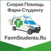 Скорая Помощь Фарм-Студенту