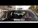 Такси 1,2,3 части в прямом эфире LIVE