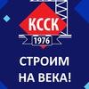 """АО """"Кировский ССК"""""""