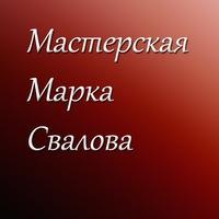 Логотип Мастерская Марка Свалова