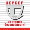 Группа предприятий «Цербер». Пермь