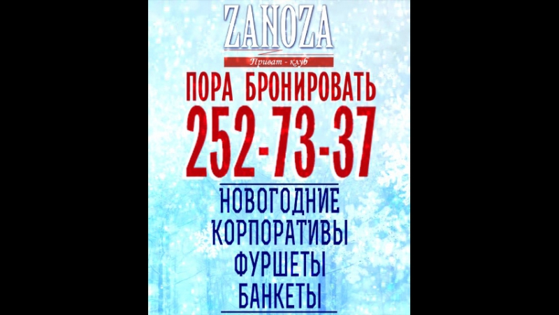 Ролик ZANOZA корпоративы!