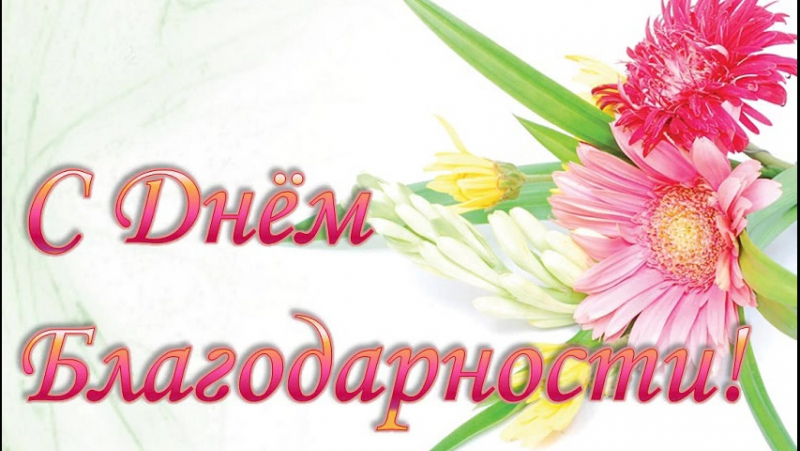 1наурыз - Алғыс айту күні