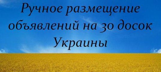 c2f6696fbfe5 Вручную размещу Ваше объявление на 30 популярных досках Украины за 500 руб