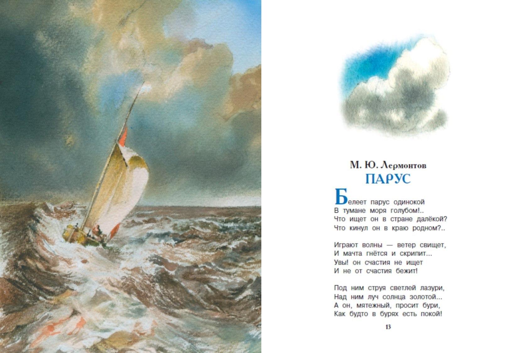 Лермонтов стихотворение парус в картинках показывают