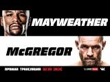 Мейвезер — Макгрегор (прямая трансляция) // Mayweather vs Mcgregor (Live)