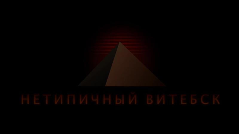 Паблик твоего города - Нетипичный Витебск! Подпишись vk.com/vit212