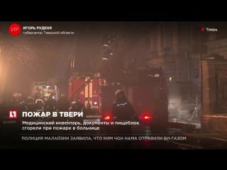 Ночью в здании детской областной больницы в Твери произошло возгорание кровли