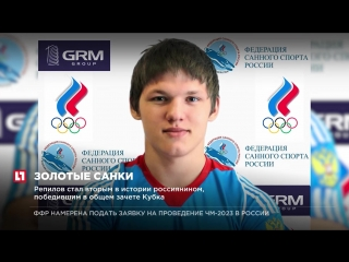 Россиянин Роман Репилов взял Кубок мира по санному спорту