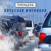 Вячеслав Мясников - Официальная группа