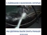 5 лайфхаков с вазелином ~ Умный Дом ~