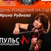 """2 июня """"День рождения Ирины Рудневой"""""""