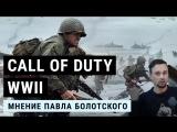 Обзор игры Call of Duty  WWII