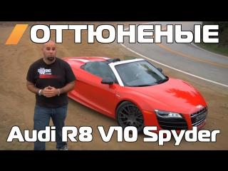 Оттюненые / The Smoking Tire: 710-сильный Audi R8 Spyder от STASiS [BMIRussian]