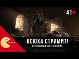 Assassin's Creed: Origins - Ксюха стримит!