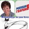Фотоконкурс от депутата Е.Ю. Киселёвой и МГЕР