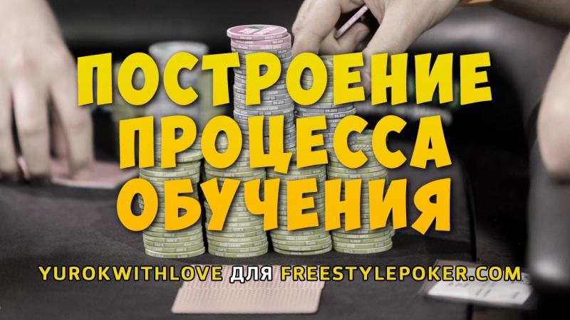 Построение процесса обучения в покере » Freewka.com - Смотреть онлайн в хорощем качестве
