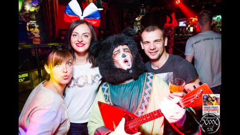 1106 Наша Раша! День России в Хххх!