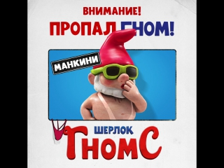 Шерлок Гномс - Манкини