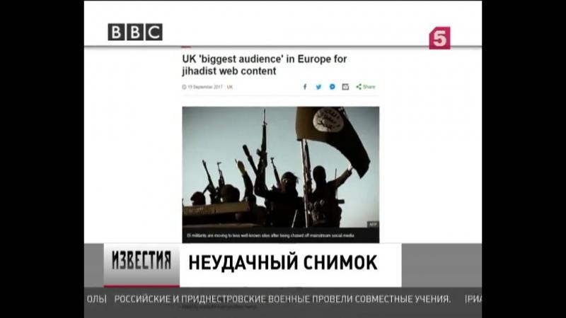 BBC проиллюстрировал статью о террористах-вербовщиках из ИГИЛ* фотографией с российским флагом