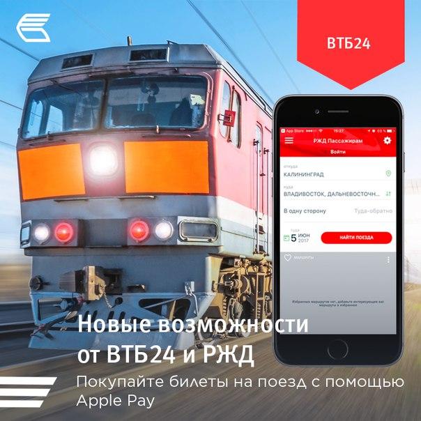 Теперь в официальном мобильном приложении «РЖД Пассажирам» для iOS-уст