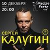 Сергей Калугин в Mezzo Forte 10.12 Москва
