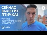 Полетит ли летательный аппарат Димы Масленникова на Red Bull Flugtag