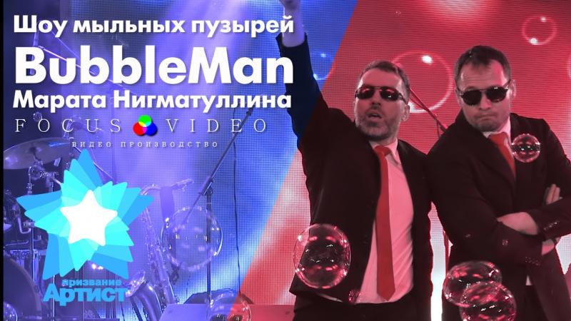 Шоу мыльных пузырей BubbleMan Марата Нигматуллина на Премии Призвание-Артист