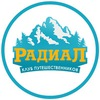 🌄 КП «РАДИАЛ»   Путешествуем по Алтаю и Уралу