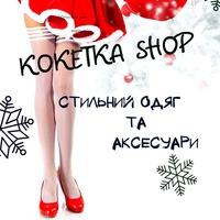 KOKETKA SHOP. Стильний одяг та аксесуари