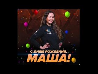 С днем рождения, Маша!