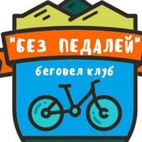 """Логотип БЕГОВЕЛ КЛУБ """"БЕЗ ПЕДАЛЕЙ"""" г. ИЖЕВСК"""