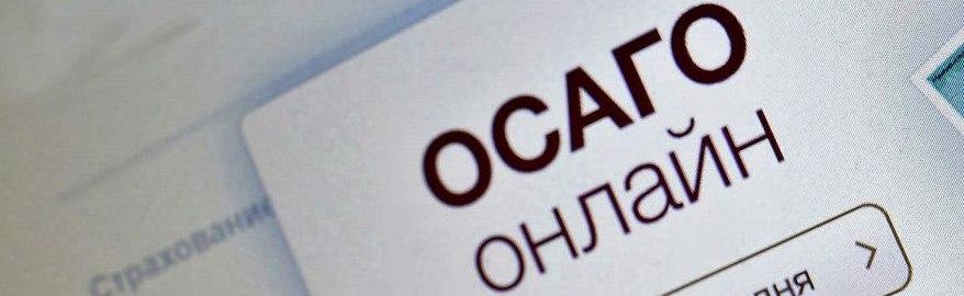 Как оформить ОСАГО на сайте РСА через Е-Гарант