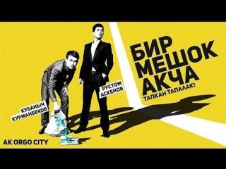 Бир мешок акча | Кыргыз Фильм HD